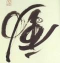 Calligraphie du mouvement de Ou Yang Jiao Jia extrait du livre de Lao-Tseu «Tao Te King»